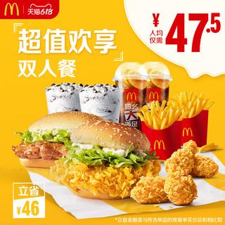 McDonald's 麦当劳 超值欢享双人餐 单次券