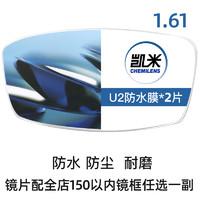 凯米 U2 1.60折射率防蓝光非球面镜片*2片+赠店内150元内镜框任选一副