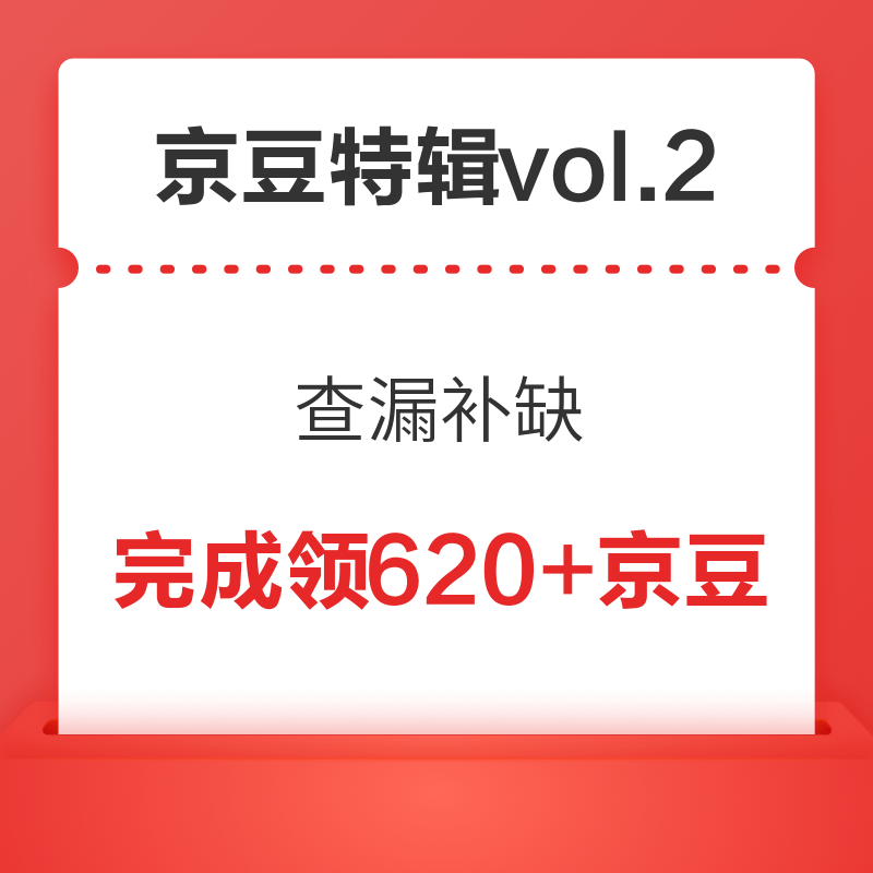 京豆特辑vol.2 : 京东领京豆汇总合集!查漏补缺,京豆直接抵现金!