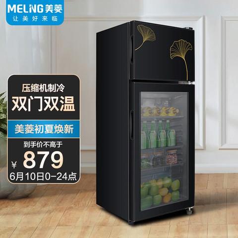 MELING 美菱 MeiLing)家用立式多功能双门双温迷你小冰箱 茶叶饮料储藏柜保鲜冰吧 透明钢化玻璃高效节能SCD-76FL