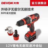 DEVON大有12V锂电无刷双速冲击钻充电电钻多功能电动螺丝刀5279