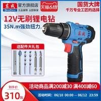 东成12V无刷充电钻手枪钻东城手电钻充电式家用电转电动螺丝刀