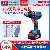 东成无刷冲击锂电钻20V充电式手钻手枪钻 多功能家用电动螺丝刀