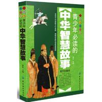 《经典阅读书系·青少年必读的:中华智慧故事》(图文珍藏版)