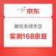 移动专享:京东 领势网络自营官方旗舰店 做任务领京豆 实测168京豆