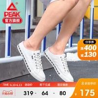 PEAK 匹克 态极帆布鞋小白鞋官方旗舰店春季新款时尚简易穿着情侣半拖鞋