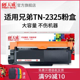 PRINT-RITE 天威 TN2325粉盒适用兄弟7080D 7380 7880DN打印机硒鼓dcp7180DN 7480D HL2260D 2560DN DR2350黑色7080粉盒