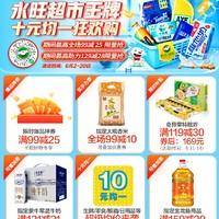 永旺 X 京东到家   王牌十元均一,超1400支商品参与均一价促销