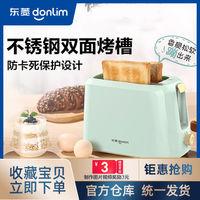 东菱 烤面包机家用三明治机早餐机双面加热吐司机小型全自动多士炉