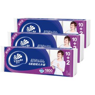 维达卷纸卫生纸巾实惠装厕纸家用无芯手纸大卷筒纸整箱厕所1800克