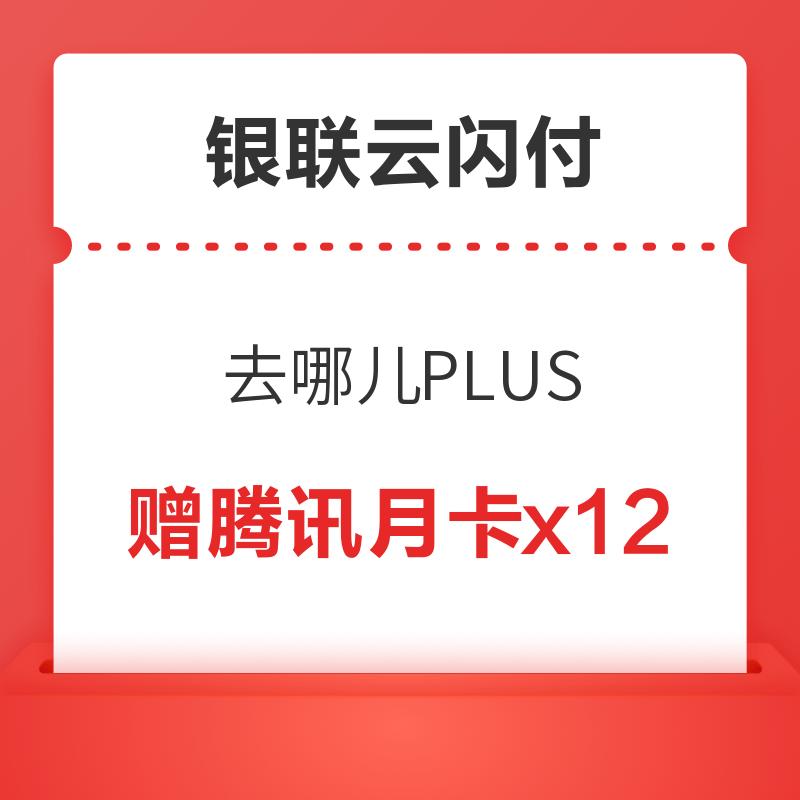 银联云闪付 去哪儿PLUS+腾讯视频月卡x12