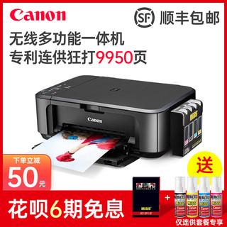 Canon 佳能 mg3680照片打印机复印一体机扫描家用办公a4小型喷墨彩色手机家庭学生用黑白相片商用连供多功能无线wifi