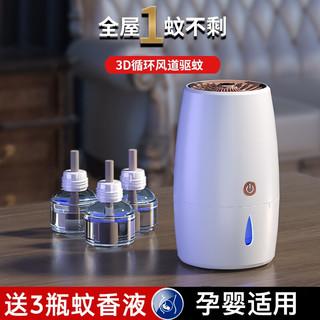 水田 黑桃A家用电蚊香液驱蚊器 加热器防蚊子神器 水滴驱蚊器田 白色
