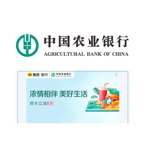 农业银行 美团支付优惠