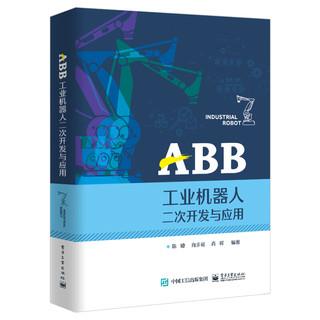 《ABB工业机器人二次开发与应用》