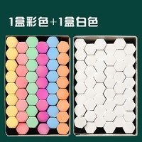 反转 LJFBC 六角粉笔 彩色+白色 2盒装 共96支