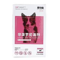 美可信 非泼罗尼滴剂 中型犬 1.34ml