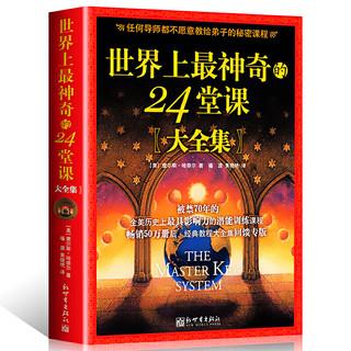 《世界上最神奇的24堂课》大全集