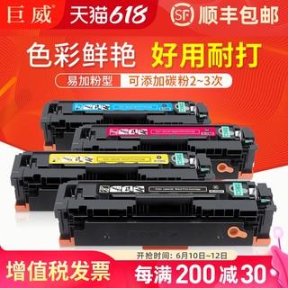 巨威 适用惠普m252硒鼓 hp201a硒鼓M252dw m277dw打印机墨盒cf400a M252n易加粉M277n m274n彩色一体机碳粉盒