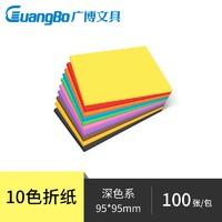 GuangBo 广博 彩色折纸 95*95mm 100张/包