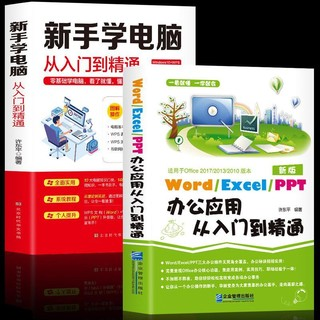 《excel办公应用从入门到精通》