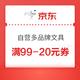 优惠券码:京东商城 自营多品牌办公文具 满99-20元券 满99减20元,部分可叠加满5件5折~