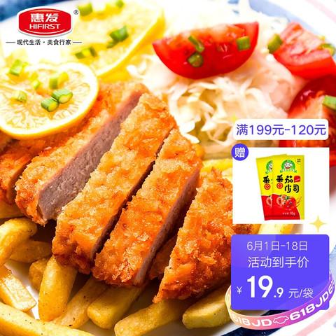 惠发 大鸡排1kg 鸡排 空气炸锅食材 鸡排半成品 鸡胸肉 生鲜 惠发大鸡排1kg