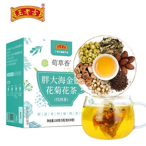 王老吉 花茶组合 30包/盒