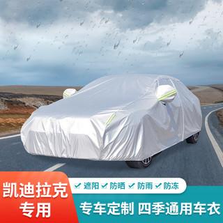 智汇 凯迪拉克XT5 XT4 XTS汽车车衣车罩夏季遮阳防晒隔热防雨四季车套