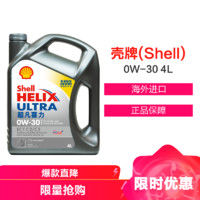 Shell 壳牌 香港原装进口 壳牌(Shell)超凡喜力全合成机油Helix Ultra ECT C2/C3 0W-30 SN级 4L