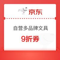 优惠券码:京东商城 自营多品牌文具  满19元享9折券