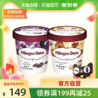 【进口】法国哈根达斯冰淇淋葡萄朗姆+夏威夷392g*2夏季雪糕冷饮