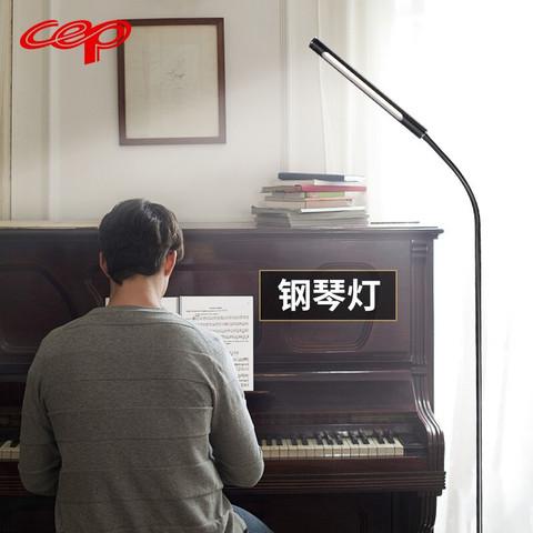 cep 法国CEP 北欧客厅LED简约落地灯钢琴 12W黑色 触摸控制(无遥控)