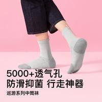 Beneunder 蕉下 巡游系列 女款撞色中筒袜子
