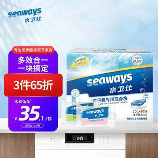seaways 水卫仕 大型洗碗机专用洗碗块600g 洗涤块洗碗粉洗涤剂 去油去渍 适用海尔美的松下西门子等