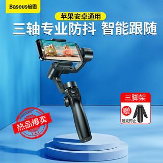 BASEUS 倍思 Baseus)手机稳定器 三轴云台视频防抖自拍杆vlog拍摄架户外直播运动摄影神器 支持苹果安卓手机 深灰