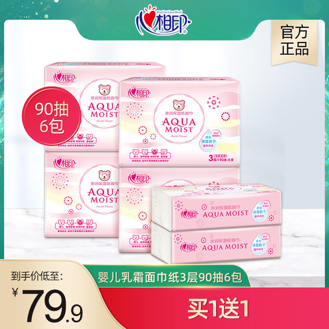 心相印 保湿抽纸婴儿纸巾柔面巾纸宝宝用含乳霜整箱