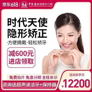限广州:中家医口腔 时代天使隐形牙齿矫正