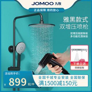 JOMOO 九牧 卫浴黑色淋浴花洒套装家用恒温浴室淋雨沐浴增压喷头挂墙式