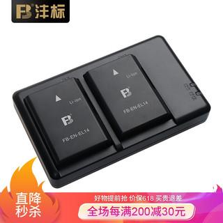 FB 沣标 EN-EL14 微单反相机电池 尼康DF D5600 D5100 D3100 D3300 两电双充套装(USB双槽充)