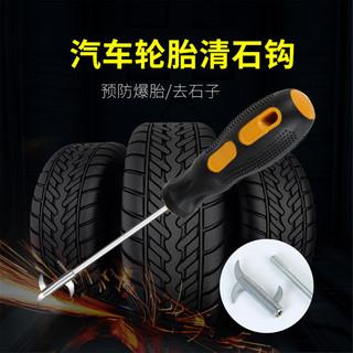 舒狮尚 汽车轮胎清石钩勾石子清理工具去除小石头多功能器挑抠挖剔钩车胎