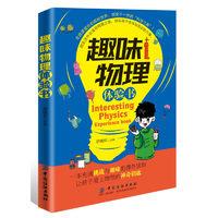 《趣味物理体验书》