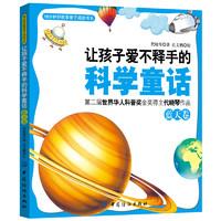 《10分钟好故事亲子阅读书系·让孩子爱不释手的科学童话:蓝天卷》