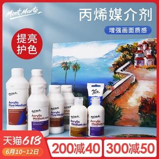 MONT MARTE 蒙玛特 丙烯颜料调和液亮光剂透明保护漆亚光助剂底涂绘画媒介