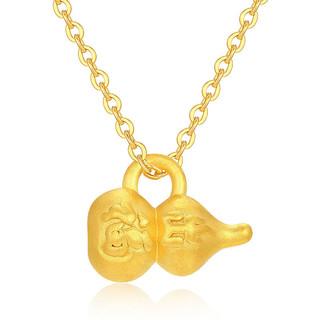 佐卡伊  999足金项链  黄金葫芦吊坠女颈饰   赠同银色项链
