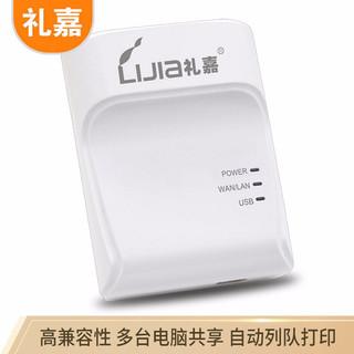 LIJIA 礼嘉 KP-U101 高速USB打印服务器 网络打印机共享器 自动列队打印 支持针式热敏喷墨激光打印机 新款