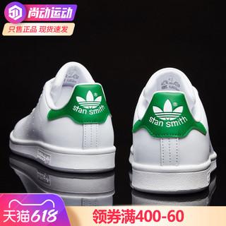 adidas 阿迪达斯 官网鞋男女鞋板鞋新款三叶草运动休闲鞋史密斯绿尾小白鞋
