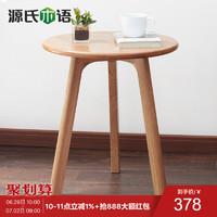 源氏木语全实木茶几北欧纯橡木角几小户型沙发边几现代简约小圆桌 原木色 圆边几 (直径 450mm,高500mm)