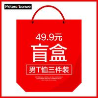 Meters bonwe 美特斯邦威 706338-612639 男士T恤 3件装