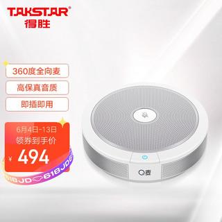 TAKSTAR 得胜 CS-100 全指向USB麦克风 Q麦话筒音响一体话筒 电脑手机在线网络教学电话会议小音箱